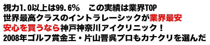 神戸神奈川アイクリニック トップ